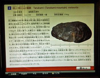 DSCN0026-隕石の説明.jpg