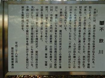 DSCN4198 不飲川説明.jpg
