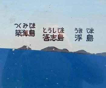 DSCN4369 島のフォント.jpg