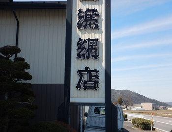 DSCN9991 漁網店.jpg