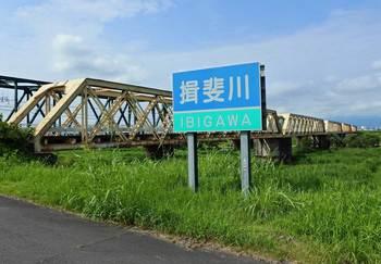 揖斐川の橋.jpg