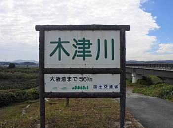 木津川の看板.jpg