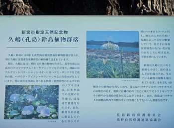 植物群落の表示板.jpg