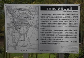 椿井大塚山古墳の説明.jpg