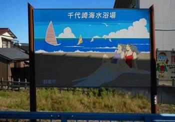 海水浴場の看板.jpg