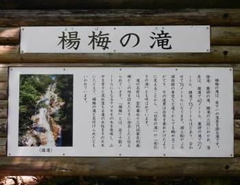 滝の説明.jpg