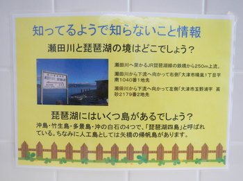 琵琶湖の情報.jpg