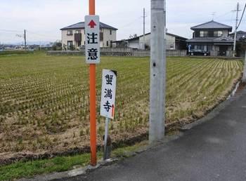 蟹満寺への道.jpg